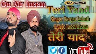 TERI YAAD STANDI HAI(सतगुरु की याद में गाया विरहा का शब्द)BY PARGAT KAINTH  FULL HD VIDEO SONG