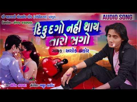 Ashok Thakor - દિકુ દગો નહી થાય તારો સગો   New Bewafa  Gujrati  Song 2018