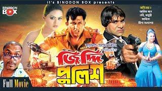 Jiddi Police - জিদ্দি পুলিশ | Amin Khan | Nodi | Misha Showdagor | Bangla Movie