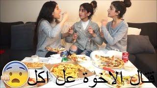 تحدي أطيب بيتزا مع أخواتي   وقت الأخوة بيتقاتلوا على الأكل