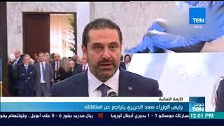 موجز TeN - رئيس الوزراء سعد الحريري يتراجع عن استقالته
