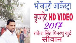 Bhojpuri arkesta 2017