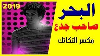 مهرجان البحر صاحب جدع   المهرجان مجنن التكاتك اسكندرية   مهرجانات 2019