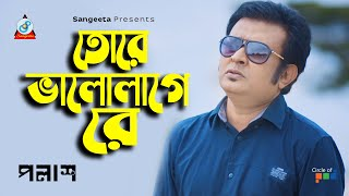 Tore Bhalo Laage Re - Momtaz and Polash - Full Video Song
