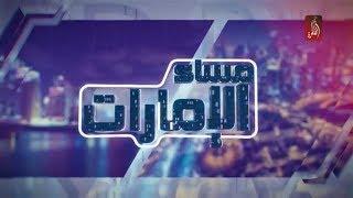 برنامج مساء الامارات حلقة 12-04-2018 - قناة الظفرة