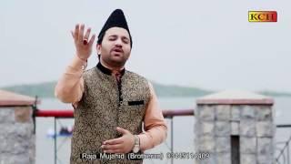 Beautiful new Punjabi Naat ||  Sakhi Sohna O Lajpaal Ay || Raja Mujahid