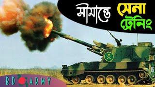 সীমান্তে সেনাবাহিনীও প্রস্তুত | মিয়ানমার কম্পিত | কামান ও নতুন অস্ত্র প্রস্তুত | Bd Army news live