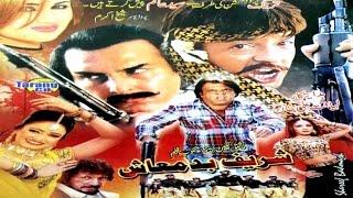 Shahid Khan,Pashto Action Movie - Shareef Badmash - Jahangir Khan,Pushto Fast Movie