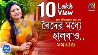Roider Modhye Halbao । Momtaz । Bangla New Folk Song