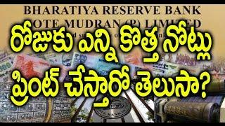 indian new currency printing press in India daily how many?|ఎన్ని నోట్లు రెడీ అవుతున్నాయో తెలుసా