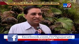 'EPF Employees Sangh' and 'Mazdoor Sangh' hold 1st All India Triennal Conference in Ahmedabad
