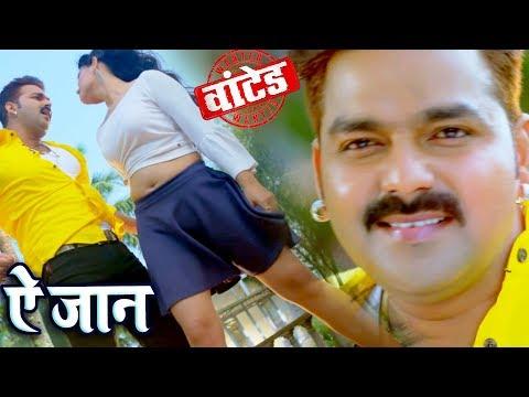 Xxx Mp4 इस साल का Pawan Singh का सबसे बड़ा गाना 2018 Ae Jaan VIDEO SONG Bhojpuri Hit Songs 3gp Sex