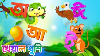 Sorborno phonics | Bengali rhymes for children | বাংলা বর্ণ উচ্চারণ | Bangla sorborno |Kheyal Khushi