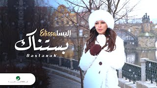 Elissa Bastanak  اليسا  - بستناك