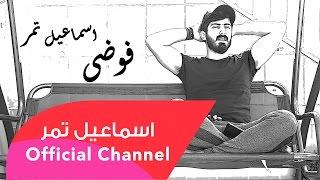 اسماعيل تمر - فوضى || Ismaeel Tamr - Faoda