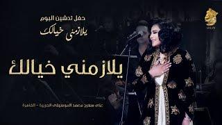 فنانه العرب أحلام - يلازمني خيالك (حفل تدشين البوم يلازمني خيالك)