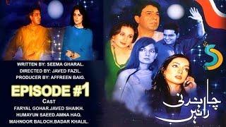 Affreen Baig, Mohammad javed Fazil Ft. Javed Sheikh - Chandni Raatein Drama Serial | Episode # 1