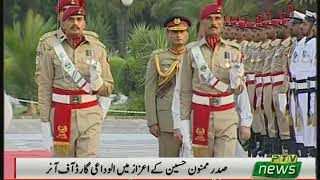 Guard of Honour  to President Mamnoon Hussain
