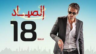 مسلسل الصياد  - الحلقة ( 18 ) الثامنة عشر - بطولة يوسف الشريف - ElSayad Series Episode 18