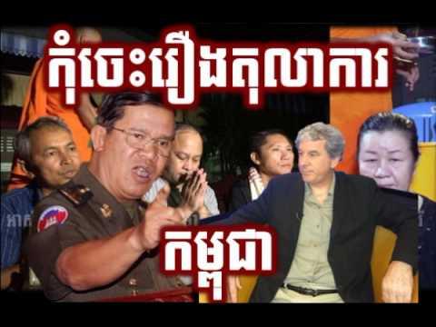 RFA Cambodia Hot News Today Khmer News Today Night 18 07 2017 Neary Khmer