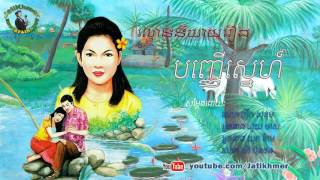 បញ្ញើស្នេហ៍ Banh Nhoeur Sneh