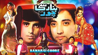 BANARSI CHORE (2000) - SAUD, SAIMA, REEMA & RAMBO - OFFICIAL PAKISTANI MOVIE