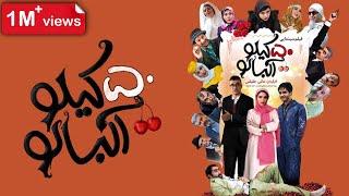 50 Kilo Albaloo - Full Movie -   فیلم سینمایی پنجاه کیلو البالو