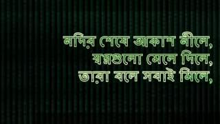 【Lyrics】Dipannita   Tarif   Sifat
