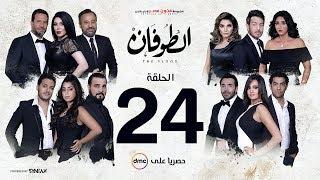 مسلسل الطوفان - الحلقة 24 الرابعة والعشرون - Altofan Series Episode 24