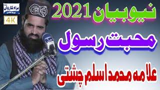 Molana Muhammad Aslam Chishti New Beyan Masjid Tuba Multan Khurd Talagang Program 2017