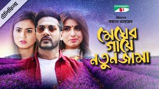 Megher Gaye Notun Jama | মেঘের গায়ে নতুন জামা | Bangla Telefilm | Shokh | Shajal Noor | Channel i