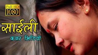 Saili Cover Video || साइली कवर भिडियो || Navin Thapa HD