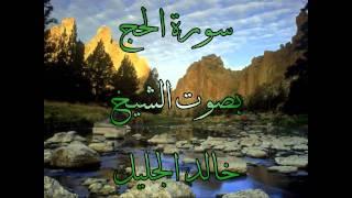 سورة الحج كاملة خالد الجليل