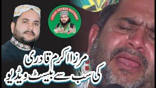 Naat Mirza M.Akram Qadri Mahfil By 624 GB Sahdi  Razwan Atthri 31-3-2017