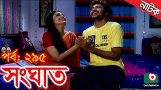 Bangla Natok | Shonghat | EP - 295 | Ahmed Sharif, Shahed, Humayra Himu, Moutushi, Bonna Mirza