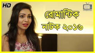 Bangla Natok 2016 Dilip Kumar ft Prova