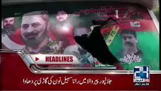News Headlines   5:00 PM   14 Oct 2018   24 News HD
