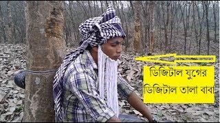 ডিজিটাল যুগের ডিজিটাল তালা বাবা সিলেটি ফানি ভিডিও digital Juger digital Talababa Sylhti Funny Video