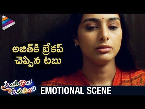 Xxx Mp4 Tabu And Ajith Breakup Scene Priyuralu Pilichindi Movie Scenes Aishwarya Rai Abbas AR Rahman 3gp Sex