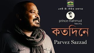 Kotodine | Prince Mahmud Feat. Parvez |  Bangla Song 2017 | Lyrical Video | ☢☢Official☢☢
