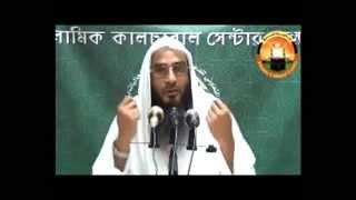 Otiter Gunah Maf Koranor Tinti Suborno Sujug by Sheikh Motiur Rahman Madani