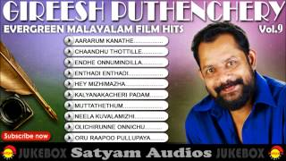 Evergreen Malayalam Songs | Gireesh Puthenchery Hits Vol - 9
