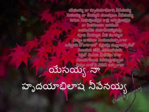 yesaya na hrudayabilasha with lyrics