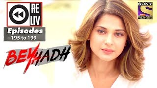 Weekly Reliv | Beyhadh | 10th July to 14th July 2017 | Episode 195 to 199