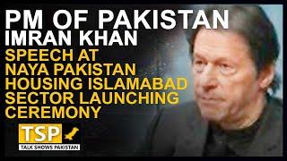 PM Imran Khan Speech at Naya Pakistan Housing Islamabad Sector Launching Ceremony | TSP