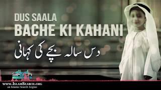 Dus Saala Bache ki Kahani    IslamSearch