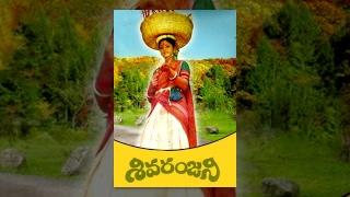 Sivaranjani Full Length Telugu Movie || Jayasudha, Hari Prasad , Mohan Babu