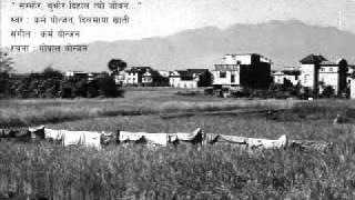 Samjhera Bujhera Dihala Tyo Jovan