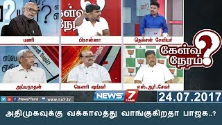 அதிமுகவுக்கு வக்காலத்து வாங்குகிறதா பாஜக..?   Kelvi Neram   News 7 Tamil