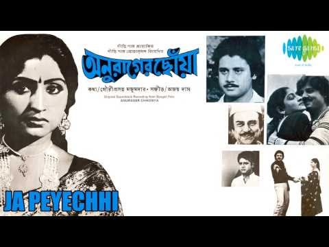 Ja Peyechhi | Anurager Chhowa | Bengali Movie Song | Tapas Pal, Mahua Roychowdhury